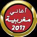 أغاني شعبية مغربية بدون نت by GeekGalaxy