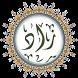 زاد المؤمن by ahmed53