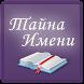 Тайна имени by MOBFIX