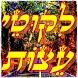 ☆☆ ליקוטי עצות ☆☆ by לזכות עם ישראל