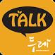 두레톡 by 두레생협연합회