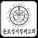둔포성서침례교회 by ZRoad Korea