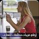أرقام عربيات مطلقات للتعارف by Boyii Dev