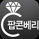 팝콘베리 by 하이브리드샵