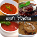 Chutney Recipe in Hindi by Rama Developers