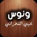 مسلسل ونوس يحيي الفخراني 2016 by isooo apps
