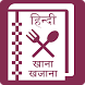 Hindi Recipe Book by Just Apps Solutions