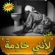رواية لأنني خادمة - رواية كاملة by frfrteam