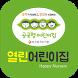 열린어린이집 by app5team