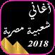 أغاني شعبية مصرية 2018 by skizomed870