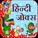 Hindi Jokes by Urva Apps