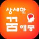 무료꿈해몽 (광고없음) by YAN technology