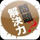 仕事ができる人の問題解決力 by ZEIMU KEIRI KYOKAI CO.,LTD