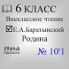 Е.А.Баратынский Родина by Ltd Inovator
