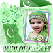 Pakistan Defence Day HD Photo Frames by Best App Solution
