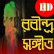 রবীন্দ্র সঙ্গীত by Free Bangla Apps