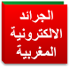Moroccan newspapers by mobileapp1973