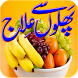 Phalon se ilaj in Urdu: Fawaid by zSign_Tech