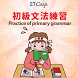 Practice of primary grammar by 2TGROUP