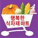행복한식자재마트 by 임혜숙