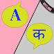English Nepali Translator by Live Radio Music
