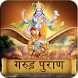 Garud Puran in Hindi by Noble App