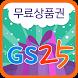 GS25 편의점 무료 상품권 by Twomen Apps