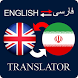 Persian to English & English to Persian Translator by Dictionary World11