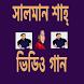 Salman Shah Bangla Song সালমান শাহ্ এর বাংলা গান by iotaappsbd