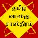 Tamil Vastu Shastra by BALAJI APPS
