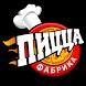 """ПиццаФабрика by ООО """"ПиццаСофт"""""""