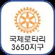 국제로타리 3650지구 by shuvic