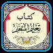 Kitab Ta'lim Muta'allim by Vialabs