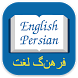 English Persian Dictionary Offline by Bibo Learn English