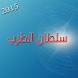 سلطان الطرب 2015 by RedWhiteDroid