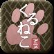 アニメ「くるねこ」スマホきせかえ(和風ver) by MediaMagic Co.,Ltd.
