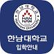 한남대학교 입학안내 by Jinhak Co.