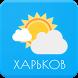 Погода. Харьков by AlVl.Dev