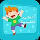 أناشيد تعليمية للأطفال by Medi-App