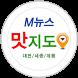 M뉴스 맛집지도, 모바일로 만나는 맛있는 세상 by M솔루션