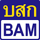 BAM by Trecon (Website) Co., Ltd.