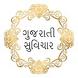 Gujrati Status 2017 by ramdeveloper