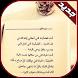 أجمل مقتطفات الكلام من الكتب by Shabulaa