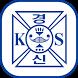 경신고등학교 총동문회(각 기수별 포함) by shuvic