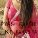 प्यासी भाभी की कहानिया - Pyasi Bhabhi ki kahaniya by XXNA Developers