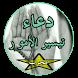 دعاء تيسير الأمور by SodiApp