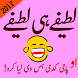 Urdu Jokes 2017 by Info and Famous