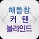 해들창 커텐/블라인드 by 하나로