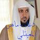 دعاء - ماهر المعيقلي by BSF