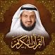 القرآن الكريم: بصوت العفاسي by Bambo Star Studio